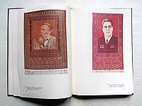 """Каталог """"Ковры и ковровые изделия Туркменистана"""""""