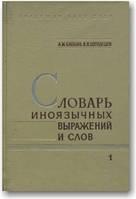 Словарь иноязычных выражений и слов в 2-х томах