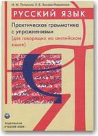 Русский язык. Практическая грамматика с упражнениями