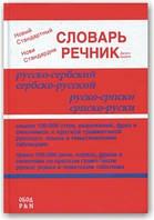 Русско-сербский сербско-русский словарь