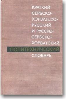 Краткий сербскохорватско-русский и русско-сербскохорватский политехнический словарь