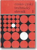 Русско-чешский политехнический словарь в 2-х томах