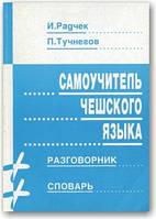 Самоучитель чешского языка