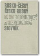 Русско-чешский и чешско-русский словарь по электротехнике и электронике
