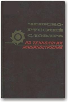 Чешско-русский словарь по технологии машиностроения