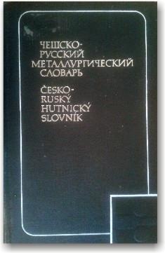 Чешско-русский металлургический словарь