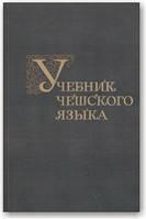Учебник чешского языка.( для 3-5 курсов)