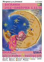 """Схема для вышивки бисером """"Лунный сон"""""""