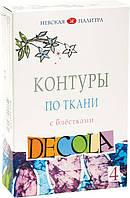 Набор контуров DECOLA акрил, ткань, блестки 4цв.,18мл ЗХК