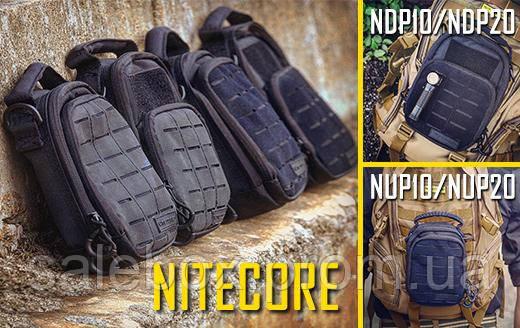 Тактические подсумки Nitecore