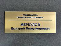 Табличка на дверь, табличка на кабинет, табличка из металла