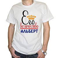 """Мужская футболка """"Его величество Альберт"""""""