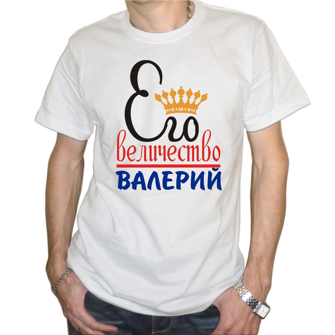 """Мужская футболка """"Его величество Валерий"""""""