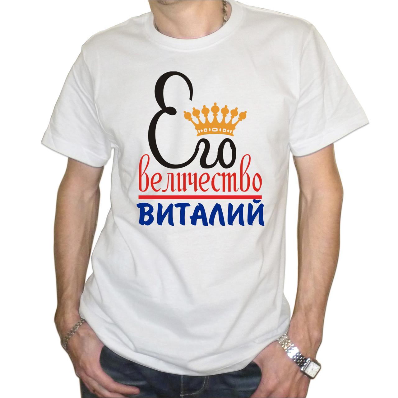 """Мужская футболка """"Его величество Виталий"""""""