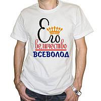 """Мужская футболка """"Его величество Всеволод"""""""