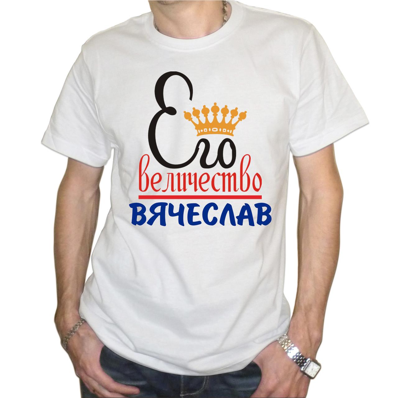 "Мужская футболка ""Его величество Вячеслав"""