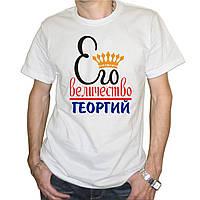 """Мужская футболка """"Его величество Георгий"""""""