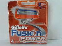Кассеты для бритья мужские Gillette Fusion Power 4 шт. ( Жиллетт Фюжин павер оригинал)