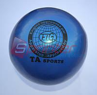Мяч для художественной гимнастики(диаметр 15 см) Синий матовый Т-11