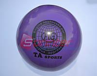 Мяч для художественной гимнастики(диаметр 15 см) фиолетовый матовый Т-11