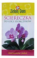 Серветки для орхідеї