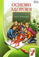 Зошит-практикум з основ здоров`я, 7 клас. І.Д. Бех, Т.В. Воронцова та ін.