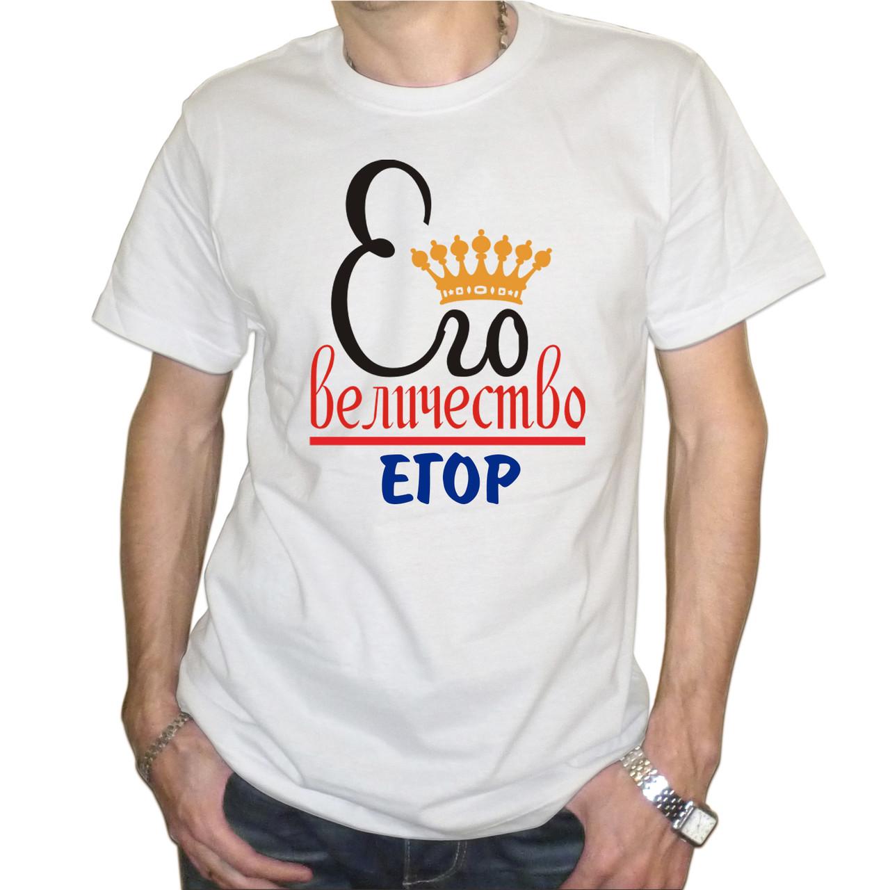 """Мужская футболка """"Его величество Егор"""""""