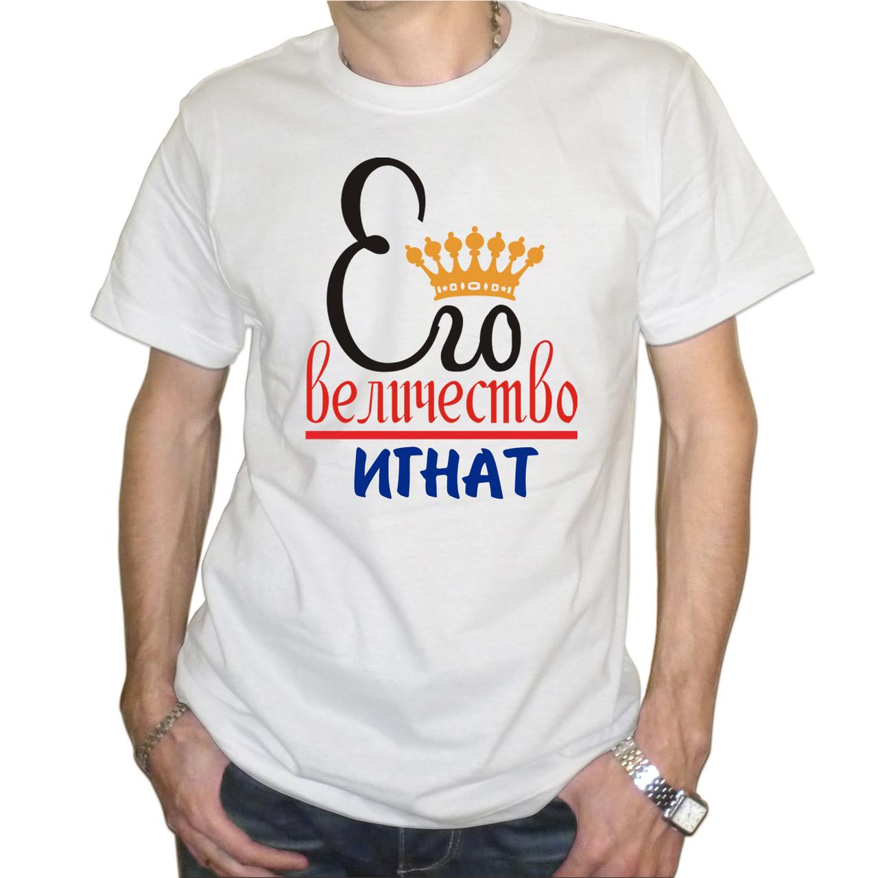 """Мужская футболка """"Его величество Игнат"""""""