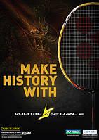 Сильные удары, скорость и контроль - новые непревзойденные ракетки из именной лимитированной серии Yonex Voltric Force Lin Dan!