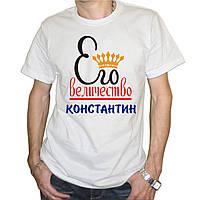 """Мужская футболка """"Его величество Константин"""""""