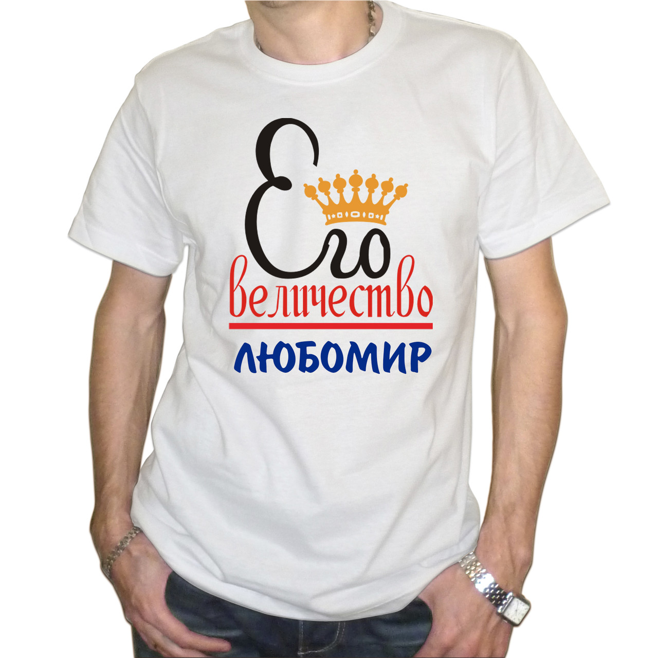 """Мужская футболка """"Его величество Любомир"""""""
