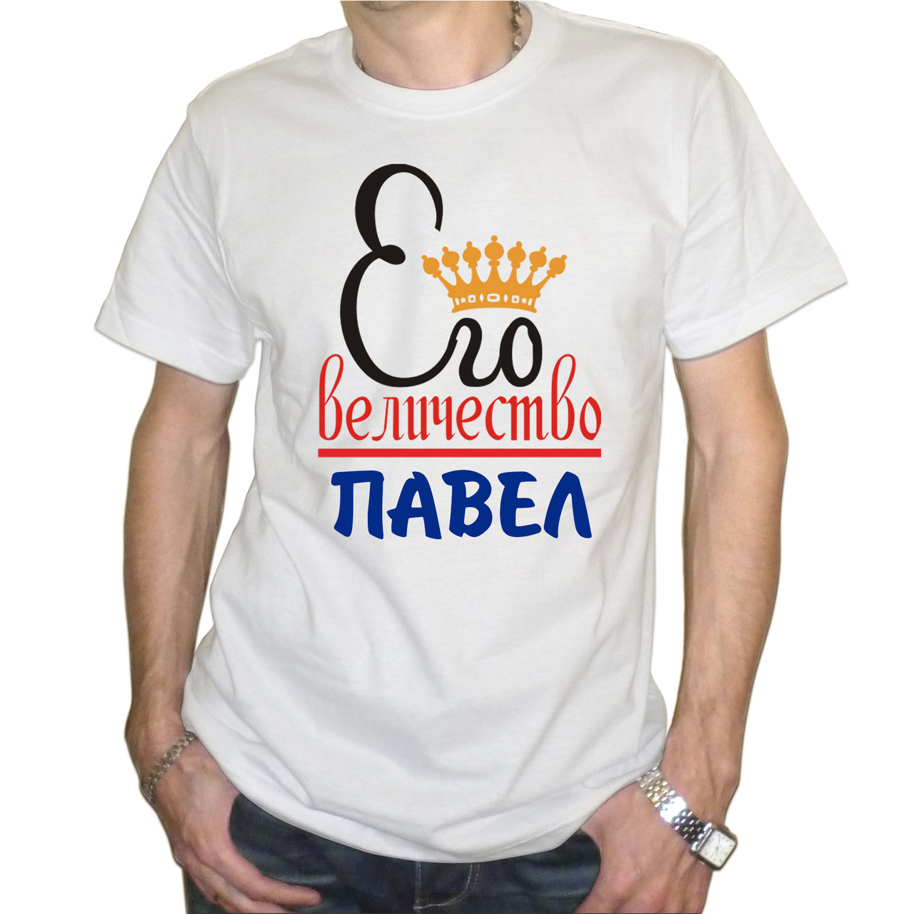 """Мужская футболка """"Его величество Павел"""""""