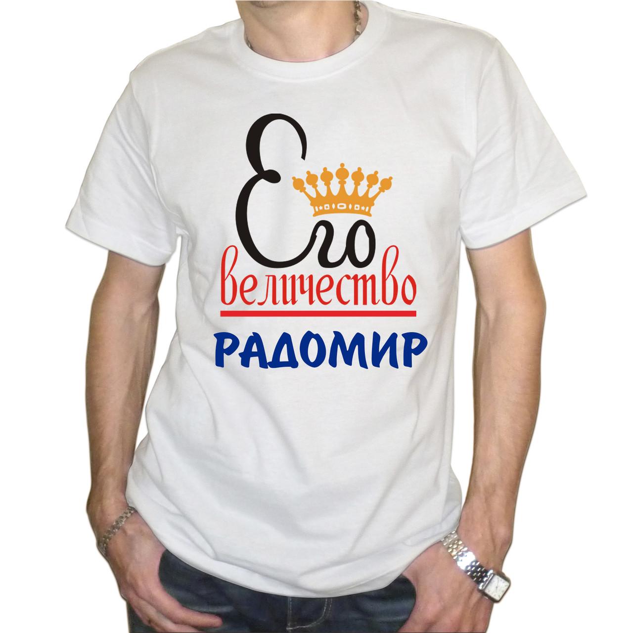 """Мужская футболка """"Его величество Радомир"""""""
