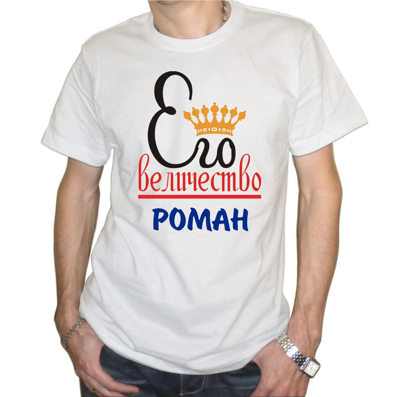 """Мужская футболка """"Его величество Роман"""""""