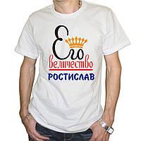 """Мужская футболка """"Его величество Ростислав"""""""