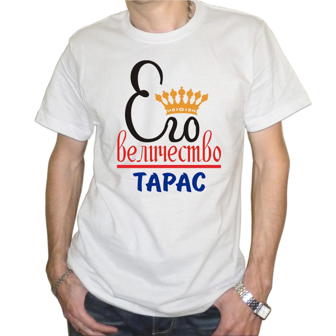"Мужская футболка ""Его величество Тарас"""