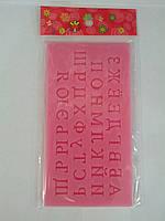 Силиконовая форма для выпечки Буковки (русский алфавит) Empire ЕМ 9875