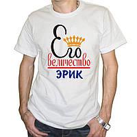 """Мужская футболка """"Его величество Эрик"""""""