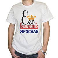 """Мужская футболка """"Его величество Ярослав"""""""