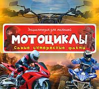 Мотоциклы. Самые интересные факты (978-617-690-5301)