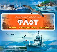 Флот Самые интересные факты Энциклопедия для малышей (978-617-690-5349)