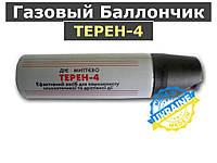 Газовый Баллончик ТЕРЕН-4