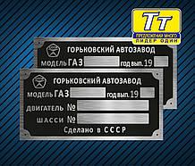 ТАБЛИЧКА НА АВТО ГАЗ-51 ,ГАЗ-52, ГАЗ-53, ГАЗ-66, ГАЗ-3310, ГАЗ-2757, ГАЗ-3221, ГАЗ-3307, ГАЗ-2252.