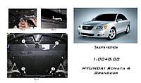 Защита двигателя  Hyundai Sonata NF 2004-2010V-всі