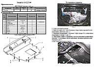 Защита двигателя  Hyundai Veracruz / IX55 2007-2012 V-3,0;3,8
