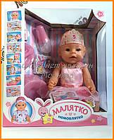 Кукла Baby Born Мое малятко в розовом платье BL018A-S-UA