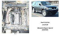Защита двигателя  Mitsubishi Pajero Sport 2000-2008 V-3,0