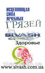 Полезные процедуры талассотерапии, лечебной косметикой Sivash