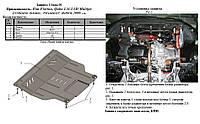 Защита двигателя  Peugeot Bipper Tepee2008-V-всі