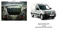 Защита двигателя рено канго Renault Kangoo 2004-2007 V-1,5D; 1,9D;